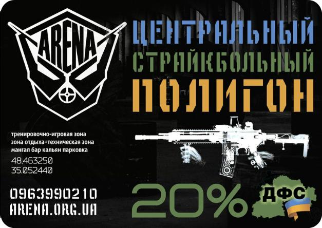 Arena.org.ua